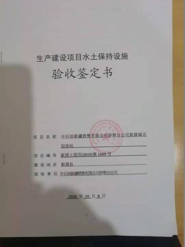 中石油新疆销售有限公司伊犁分公司新源北城北加油站验收鉴定书